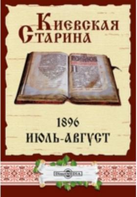 Киевская Старина: журнал. 1896. Июль-август