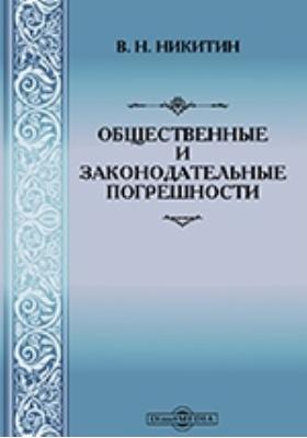 Общественные и законодательные погрешности : практические заметки из деятельности Петербургской судебной практики