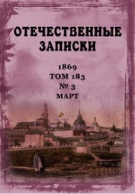 Отечественные записки: журнал. 1869. Т. 183, № 3, Март