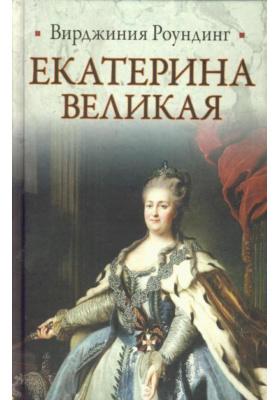 Екатерина Великая = Catherine the Great