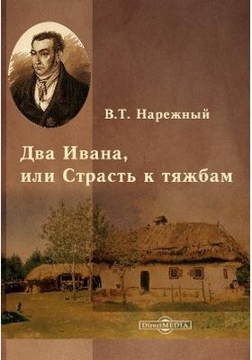 Два Ивана, или Страсть к тяжбам: художественная литература