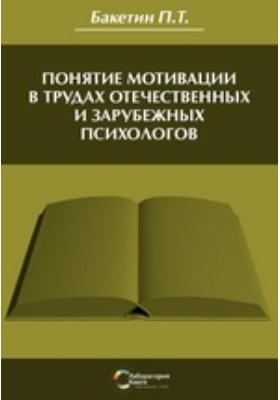 Понятие мотивации в трудах отечественных и зарубежных психологов