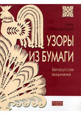 Узоры из бумаги : Белорусская выцинанка