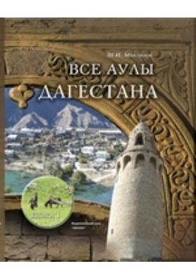 Все аулы Дагестана. Книга 1
