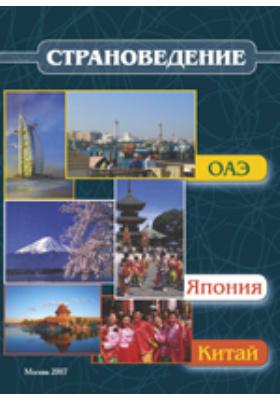 Страноведение - ОАЭ, Япония, Китай: учебное пособие