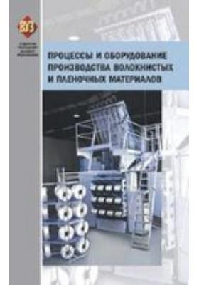 Процессы и оборудование производства волокнистых и пленочных материалов: учебное пособие