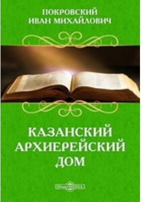 Казанский архиерейский дом