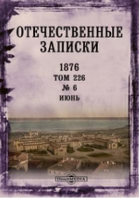 Отечественные записки: журнал. 1876. Т. 226, № 6, Июнь