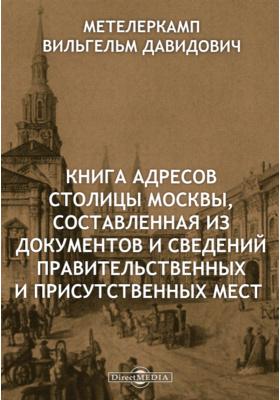 КнигаадресовстолицыМосквы