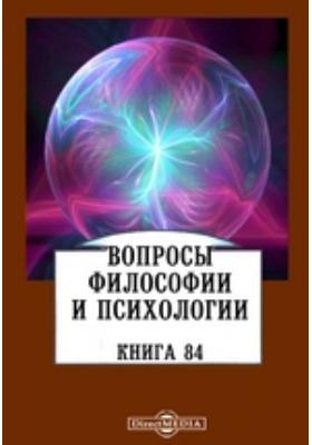 Вопросы философии и психологии. 1906. Книга 84