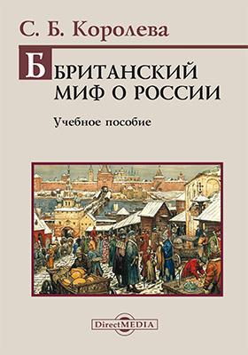 Британский миф о России: учебное пособие