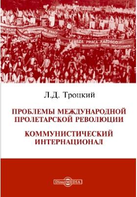 Проблемы международной пролетарской революции. Коммунистический Интернационал: публицистика