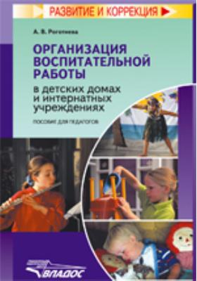 Организация воспитательной работы в детских домах и интернатных учреждениях