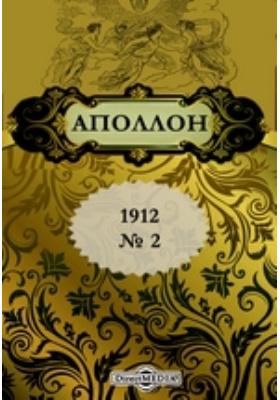 Аполлон: журнал. 1912. № 2
