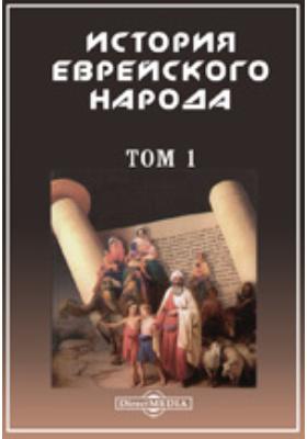 История еврейского народа: научно-популярное издание. Том 1