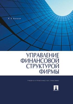 Управление финансовой структурой фирмы : учебно-практическое пособие: учебное пособие