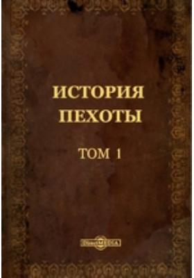 История пехоты. Т. 1