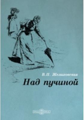 Над пучиной: художественная литература