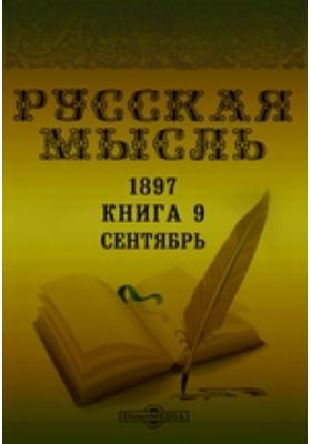 Русская мысль: журнал. 1897. Книга 9, Сентябрь