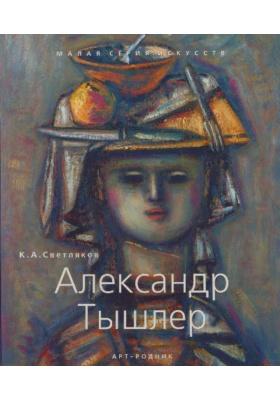 Александр Тышлер : 1898-1980