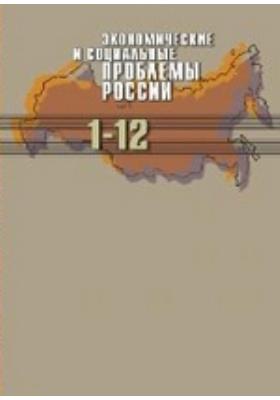 Экономические и социальные проблемы России: журнал. 2012. № 1