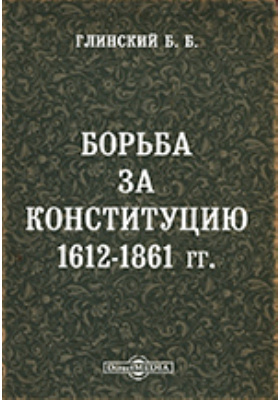 Борьба за Конституцию 1612 - 1861 гг