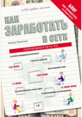 Как заработать в сети : +Блог. Как заработать в блоге (Автор: REX711): практические советы