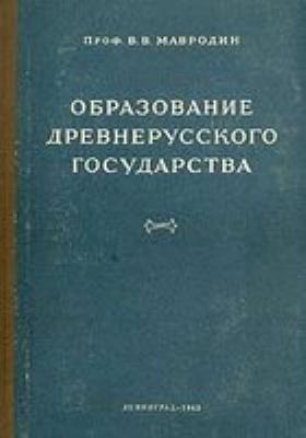 Образование древнерусского государства: монография
