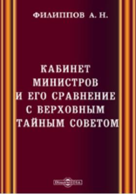 Кабинет министров и его сравнение с Верховным Тайным советом