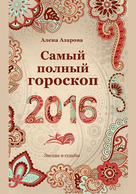 Самый полный гороскоп : 2016
