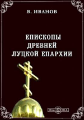 Епископы древней Луцкой епархии