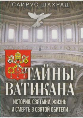 Тайны Ватикана. История святыни, жизнь и смерть в святой обители = Secrets of the Vatican