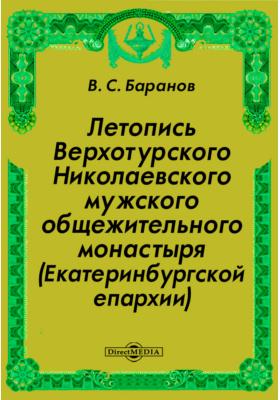 Летопись Верхотурского Николаевского мужского общежительного монастыря (Екатеринбургской епархии)