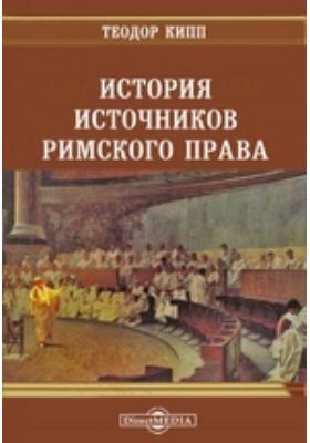 История источников римского права