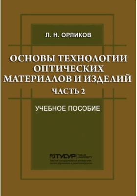 Основы технологии оптических материалов и изделий: учебное пособие, Ч. 2