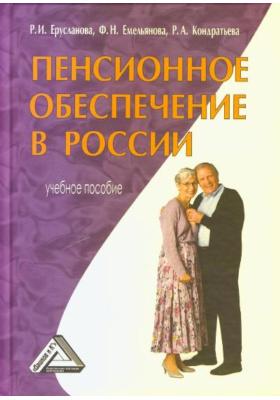Пенсионное обеспечение в России : Учебное пособие