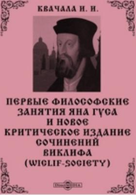 Первые философские занятия Яна Гуса и новое критическое издание сочинений Виклифа (Wiclif-Society)