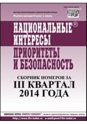 Национальные интересы = National interests : приоритеты и безопасность: журнал. 2014. № 25/36
