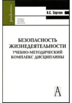 Безопасность жизнедеятельности. Учебно-методический комплекс дисциплины: учебное пособие для вузов