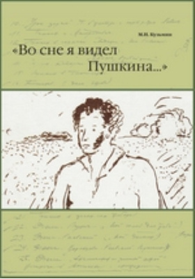 """""""Во сне я видел Пушкина.."""" А.С. Пушкин в рисунках и эссе Н.В. Кузьмина: художественная литература"""