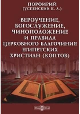Вероучение, богослужение, чиноположение и правила церковного благочиния египетских христиан (коптов): монография