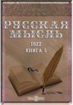 Русская мысль. 1922. Книга 5