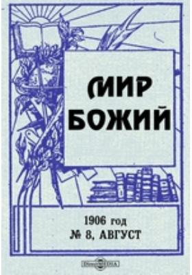 Мир Божий год: журнал. 1906. Август