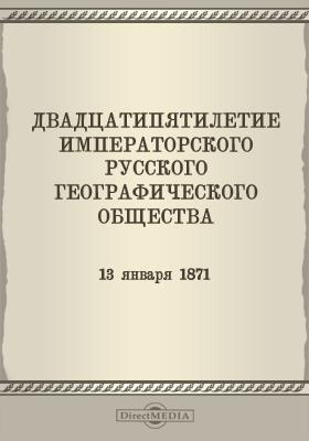 Двадцатипятилетие Императорского русского географического общества. 13 января 1871 года