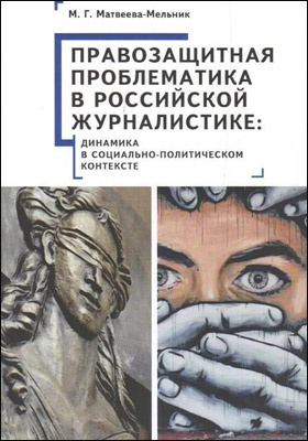 Правозащитная проблематика в российской журналистике : динамика в социально-политическом контексте: монография