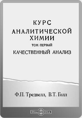 Курс аналитической химии: практический курс для студентов-гидротехников. Т. 1. Качественный анализ