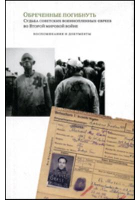 Обреченные погибнуть. Судьба советских военнопленных-евреев во Второй мировой войне: Воспоминания и документы: документально-художественная