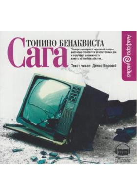 Сага (Аудиокнига) = Saga : Роман