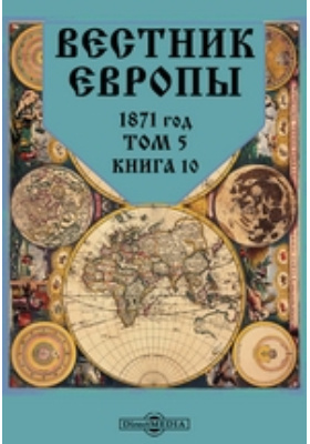 Вестник Европы. 1871. Т. 5, Книга 10, Октябрь