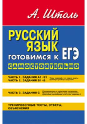 Русский язык. Готовимся к ЕГЭ самостоятельно